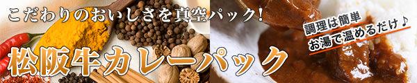 松阪牛カレーパック