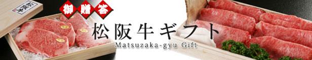 ギフト向けの松阪牛