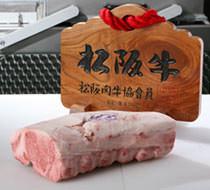 松阪牛ブロック