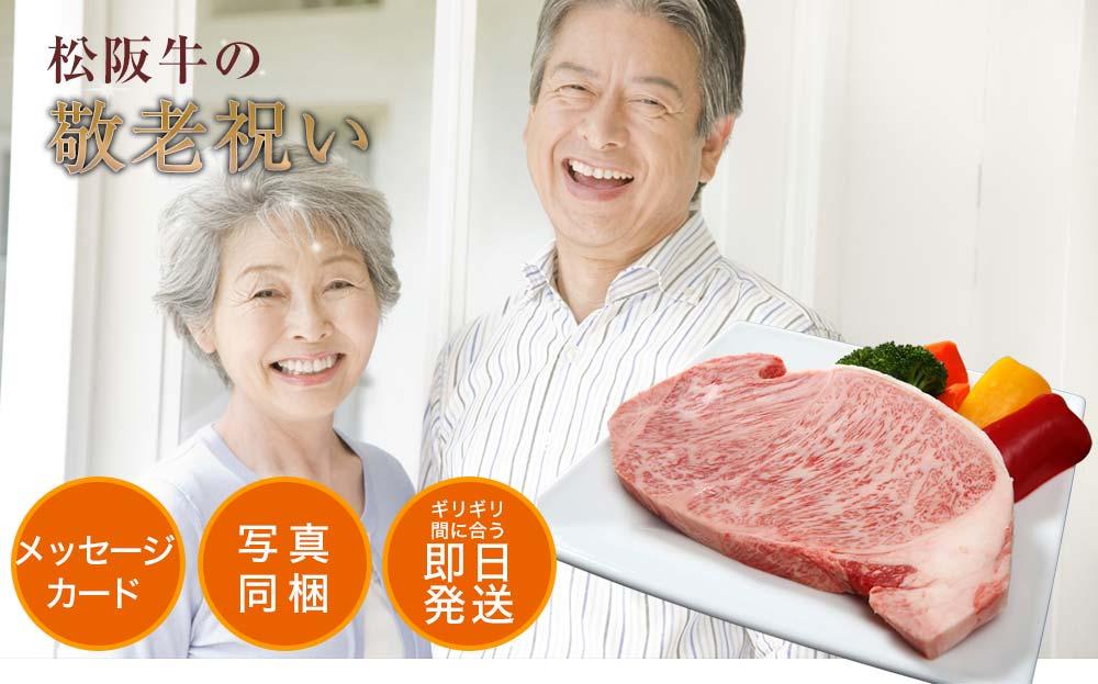 敬老の日に肉ギフト【1万以上送料無料】