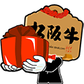 喜寿のお祝いに肉ギフト【1万以上送料無料】
