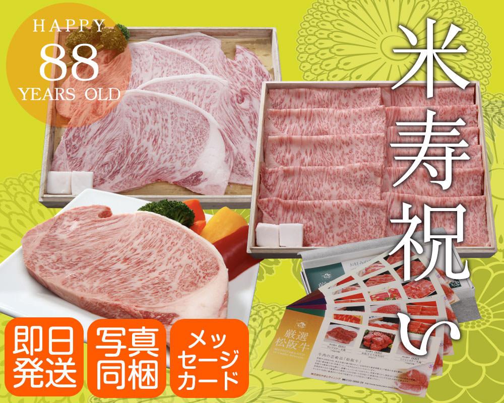 米寿のお祝いに松阪牛ギフト