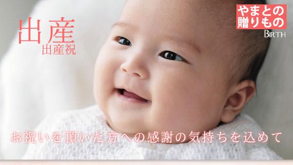 出産祝い 出産祝いギフト-特選松阪牛やまと 出産祝いギフト トップページ 特選ギフト 納期・お支