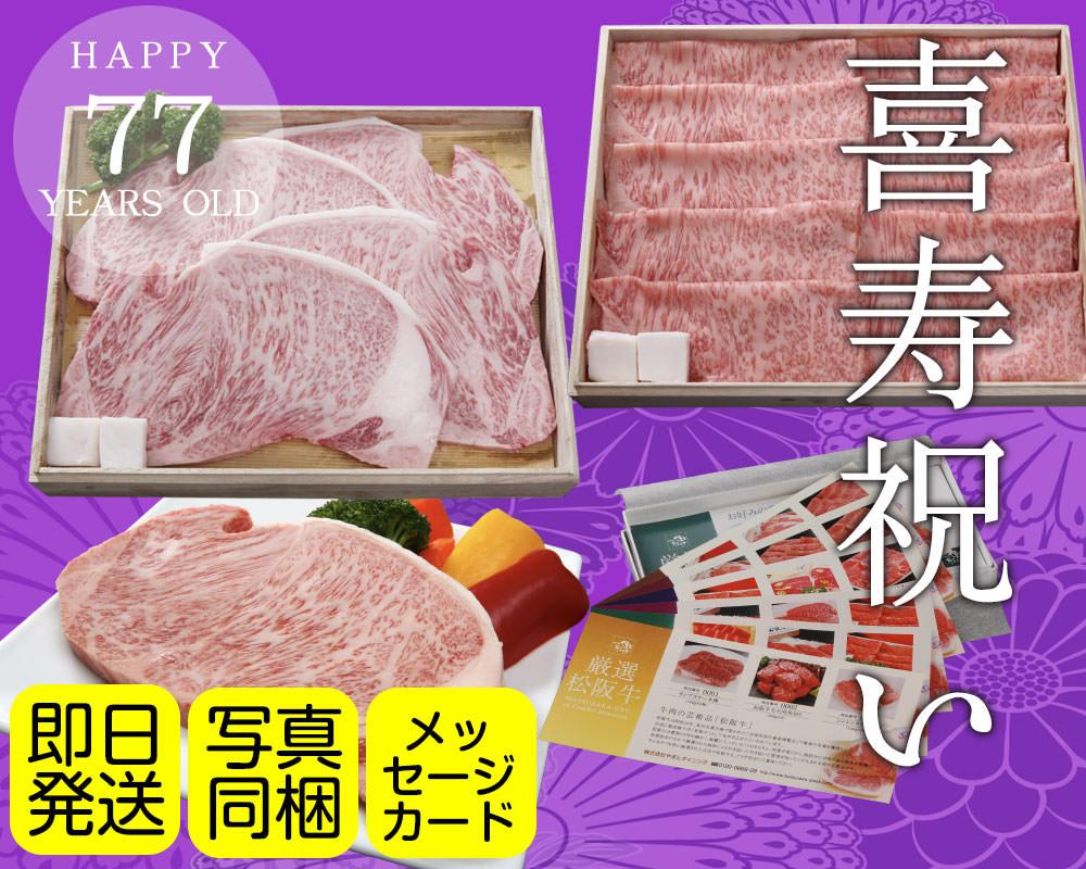 喜寿のお祝いに松阪牛ギフト