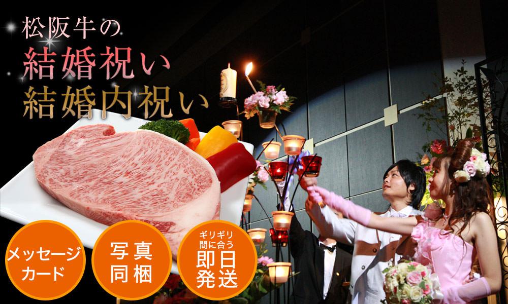 結婚内祝い・結婚祝いに松阪牛(松坂牛)の肉ギフト1万円以上送料無料