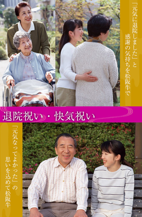 退院祝い・快気祝いに松阪牛ギフト全国送料無料