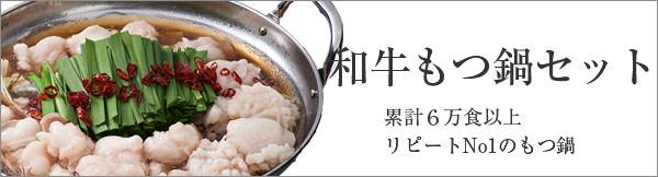 松阪牛もつ鍋