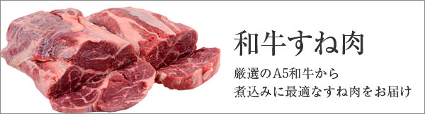 松阪牛スネ