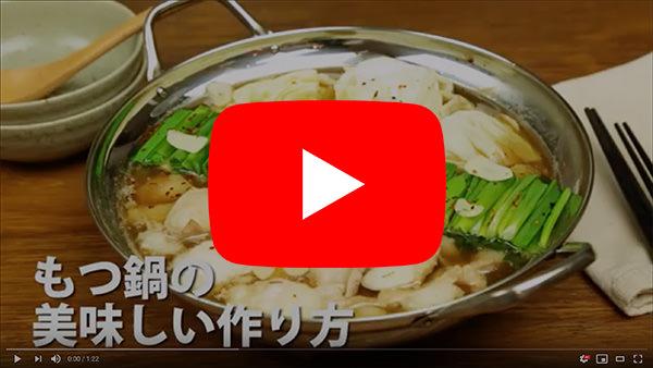 牛もつ鍋の美味しい作り方