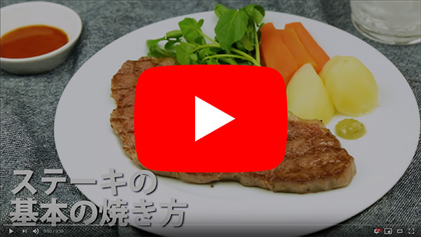 ステーキの基本の焼き方
