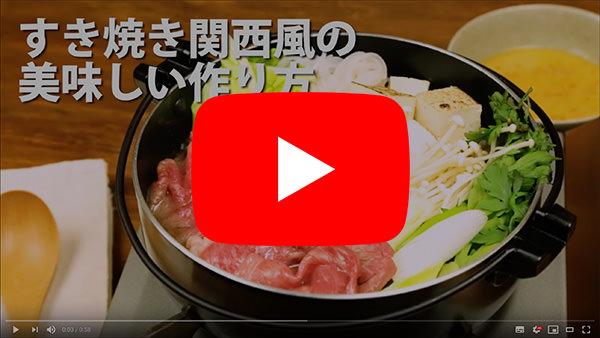 すき焼き関西風の美味しい作り方