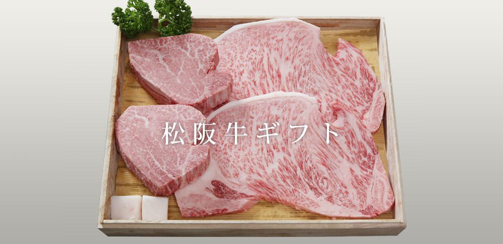 松阪牛ギフト