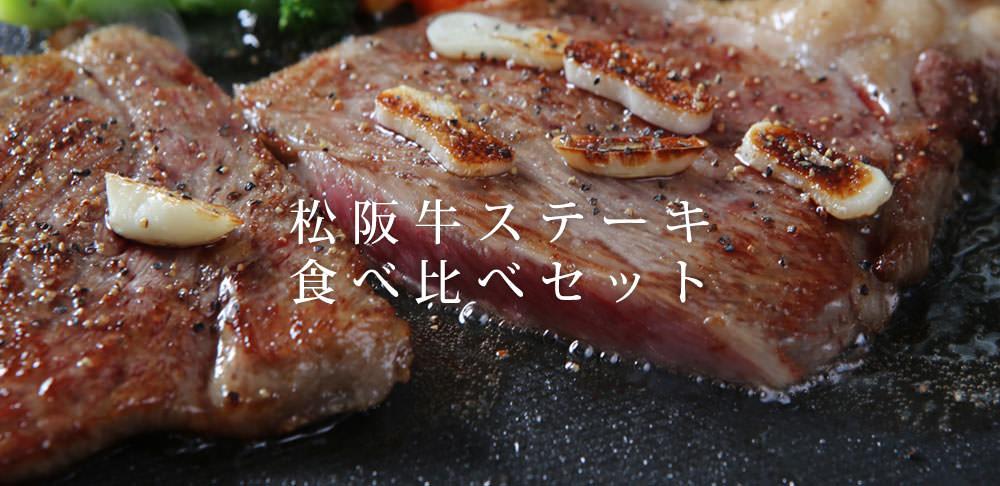 松阪牛ステーキ食べ比べ