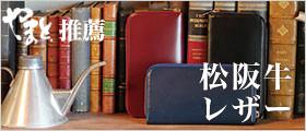 松阪牛財布