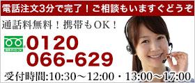 0120-066-629