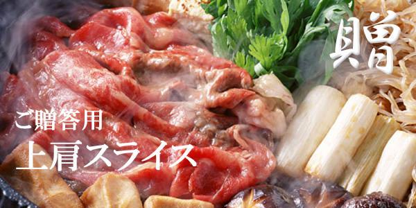 「送料無料」松阪牛上肩スライスすき焼き