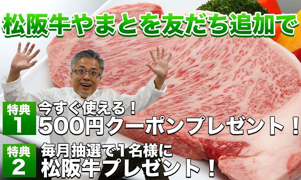 LINE友達追加で松阪牛が毎月1名様に当たるキャンペーン