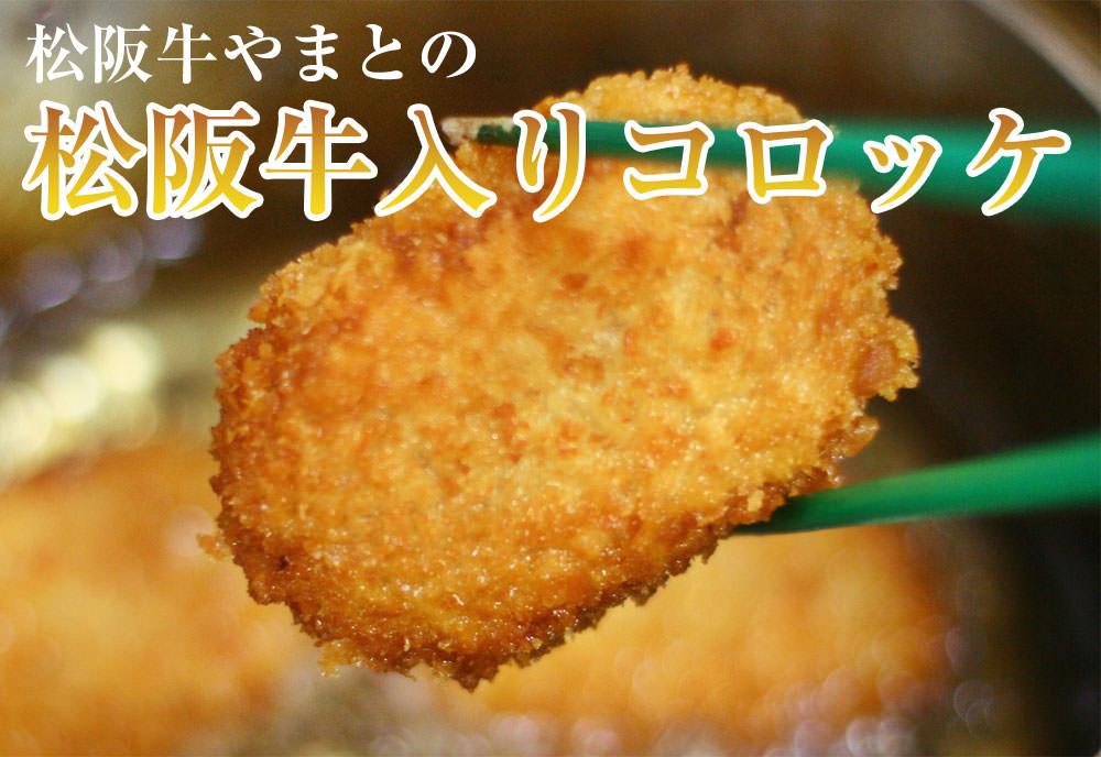 松阪牛コロッケ