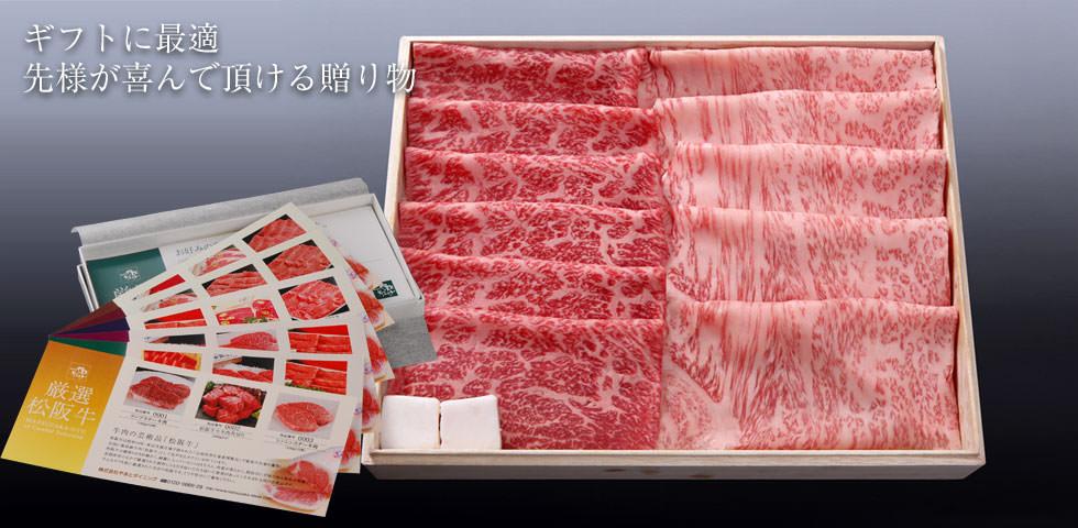 松坂牛お肉のギフト券5500円〜全国送料無料