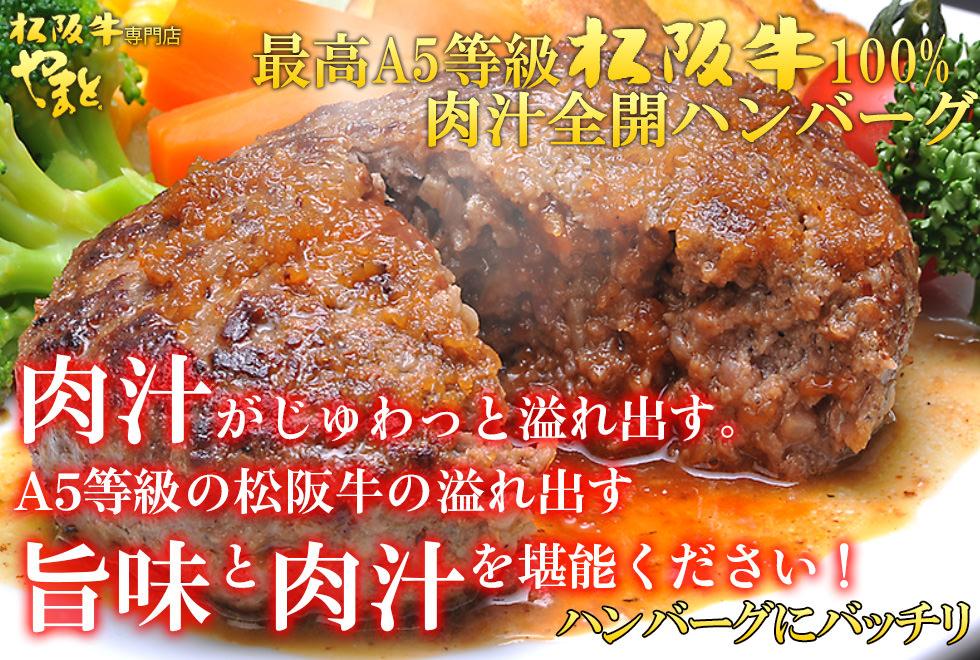 肉汁全開ハンバーグ