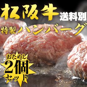 A5松阪牛ハンバーグ