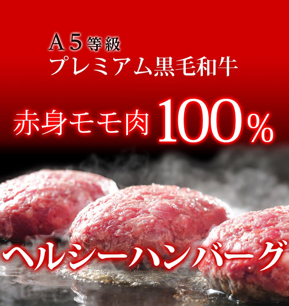赤身ハンバーグ