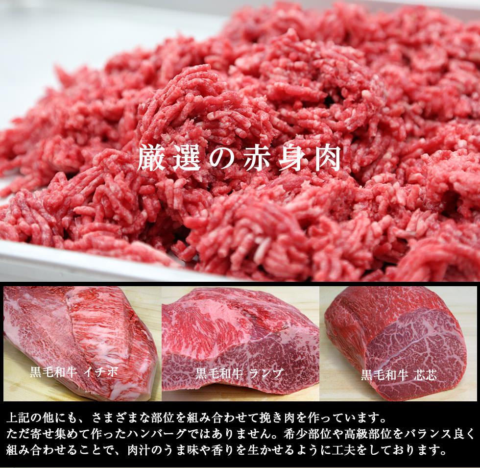 厳選の赤身肉