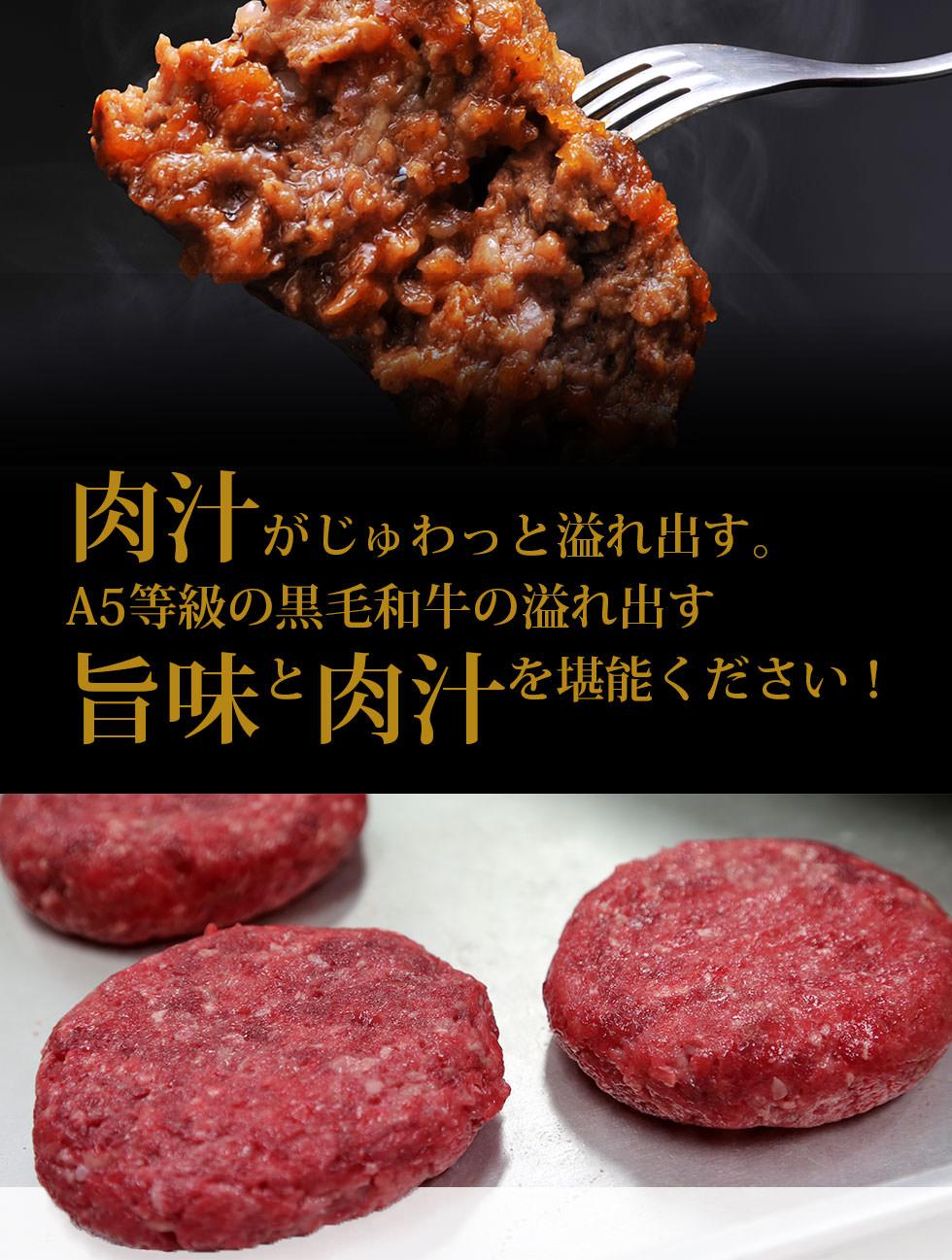 溢れ出る肉汁