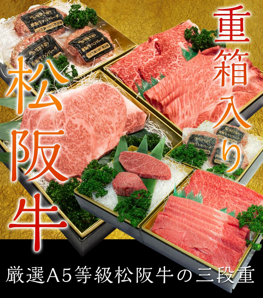 松阪牛三段重