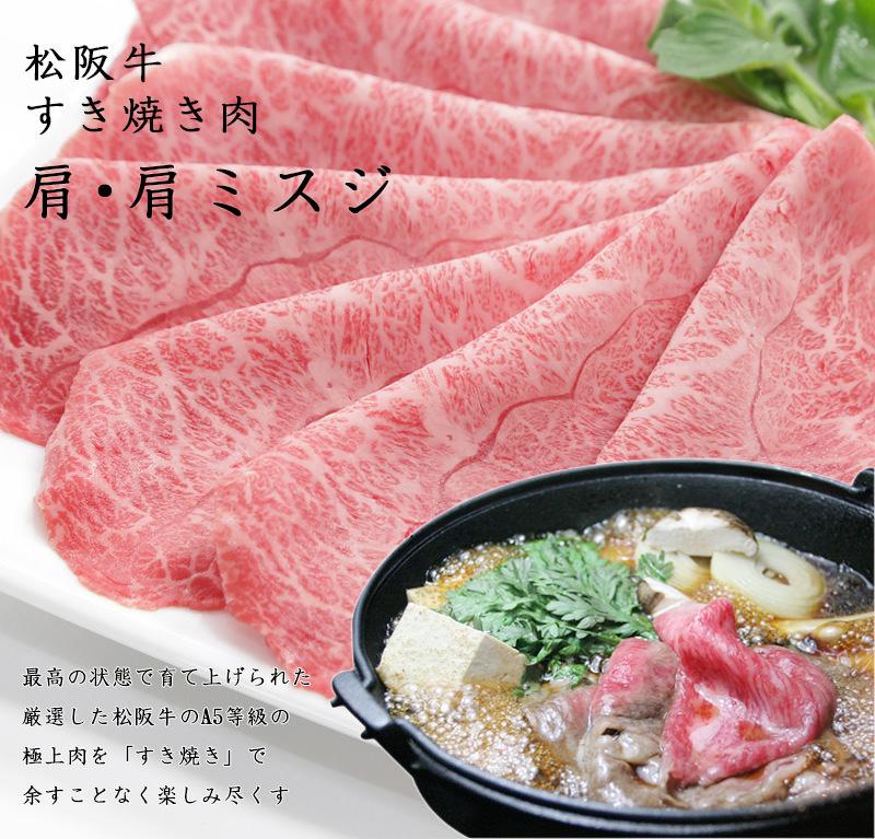 松阪牛A5 ミスジ すき焼き