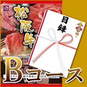 松阪牛のギフト・通販 特選松阪牛 やまと