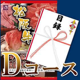 五万円景品-50000円