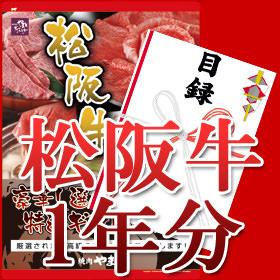松阪牛目録ギフト1年分