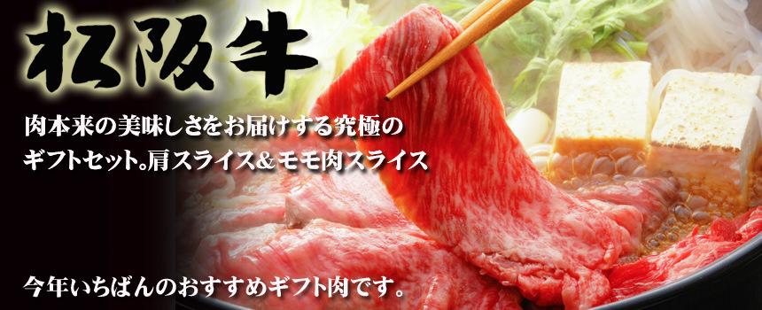 松阪牛肩×モモすき焼き用(わりした付き)