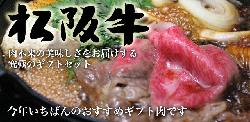 松阪牛A5 モモ肉すき焼き