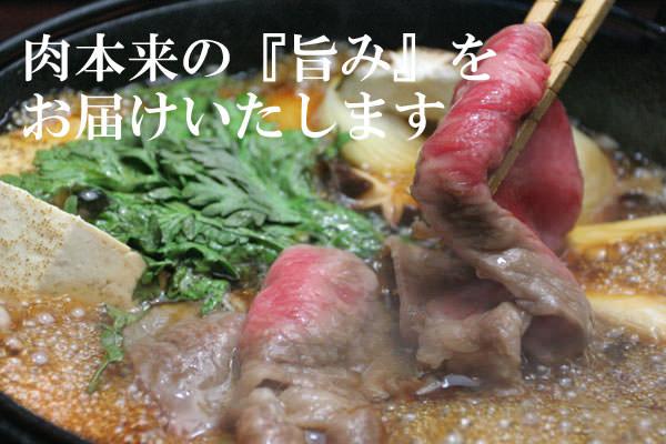 松阪牛肩ロース×モモすき焼き用(わりした付き)
