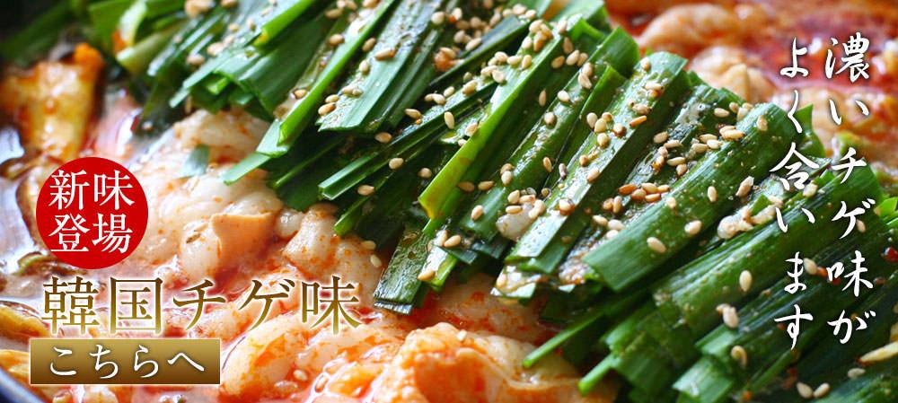 もつ鍋韓国チゲ味