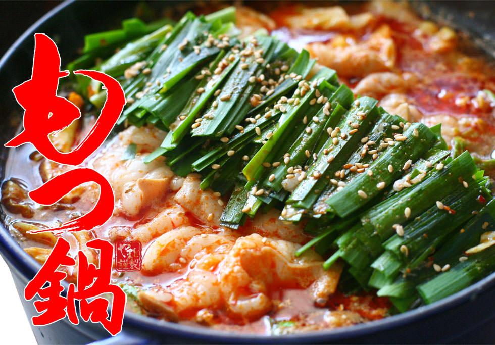 和牛もつ鍋 韓国チゲ味