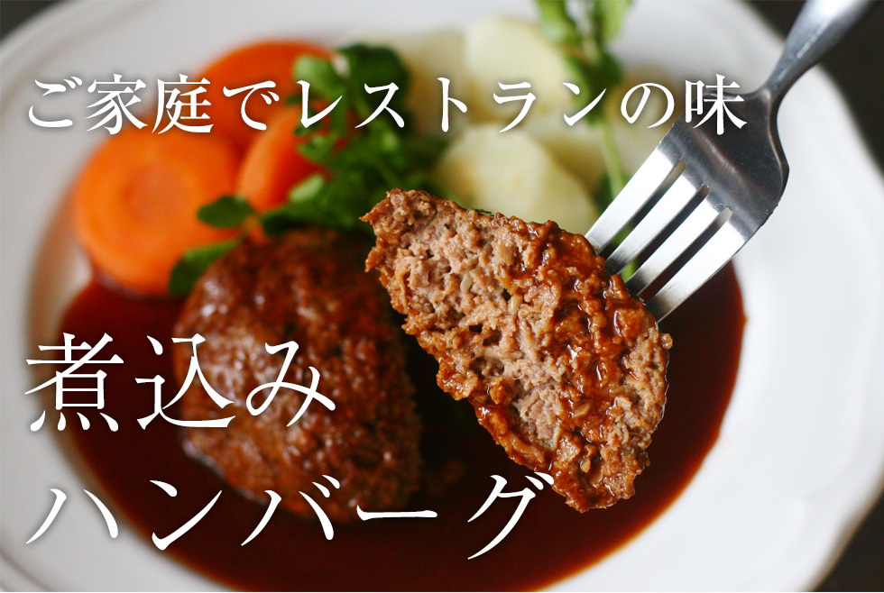 煮込みハンバーグ 勝光治のおすすめ