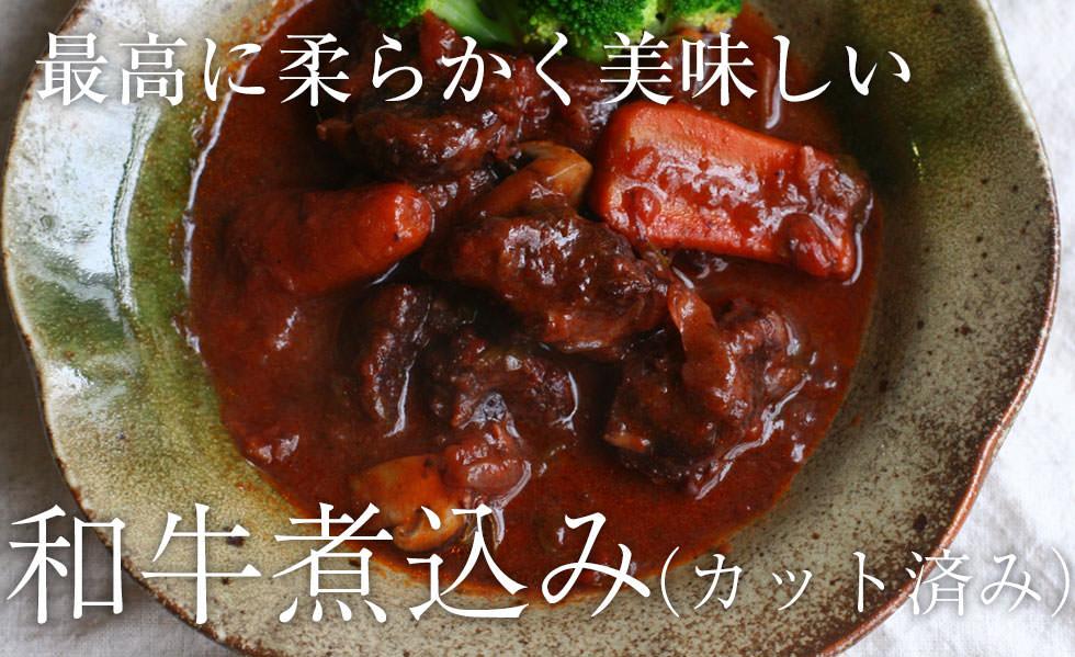 勝光治のおすすめ 和牛煮込み肉カット済 1パック