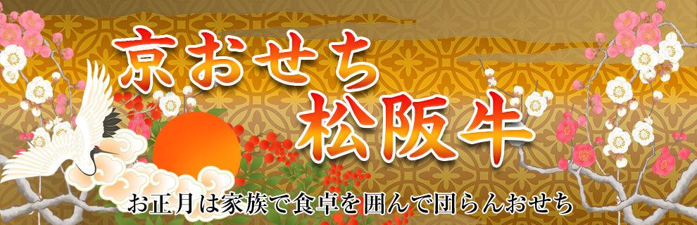 2018年「特選松阪牛専門店やまと」のおせちラインナップ