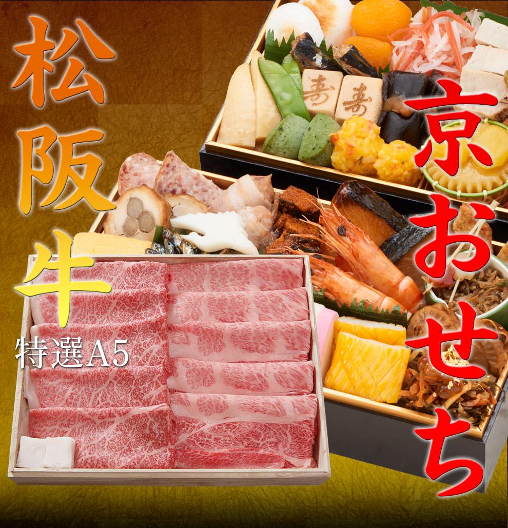 京おせち二段重&松阪牛セット 限定30セット