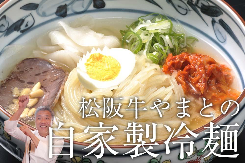 やまとの特製冷麺