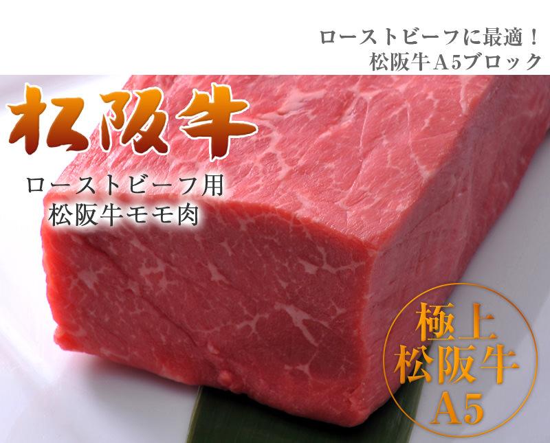 ローストビーフ用 松阪牛ブロック肉