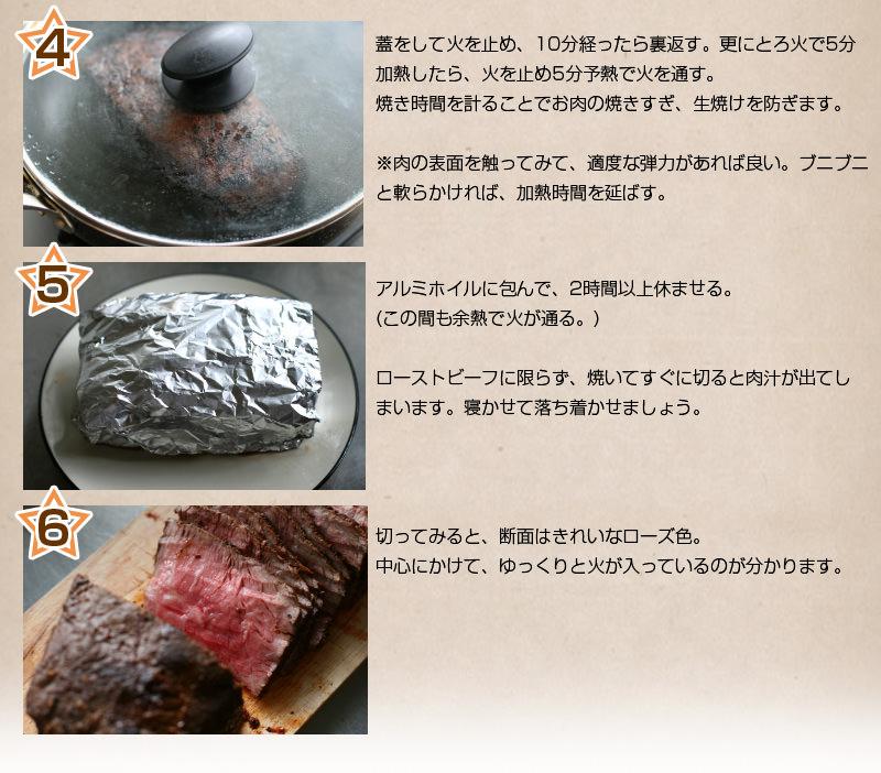 ローストビーフ作り方2
