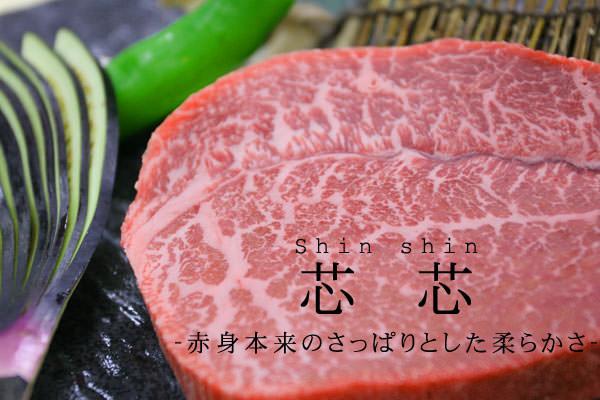 松阪牛A5 芯芯 ステーキ