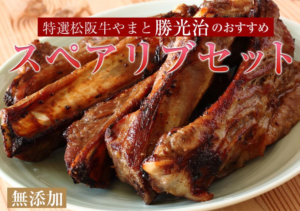 スペアリブ 購入者様限定 松阪牛やまと勝光治のおすすめ