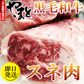 【高級A5】牛すね肉通販 お取り寄せ