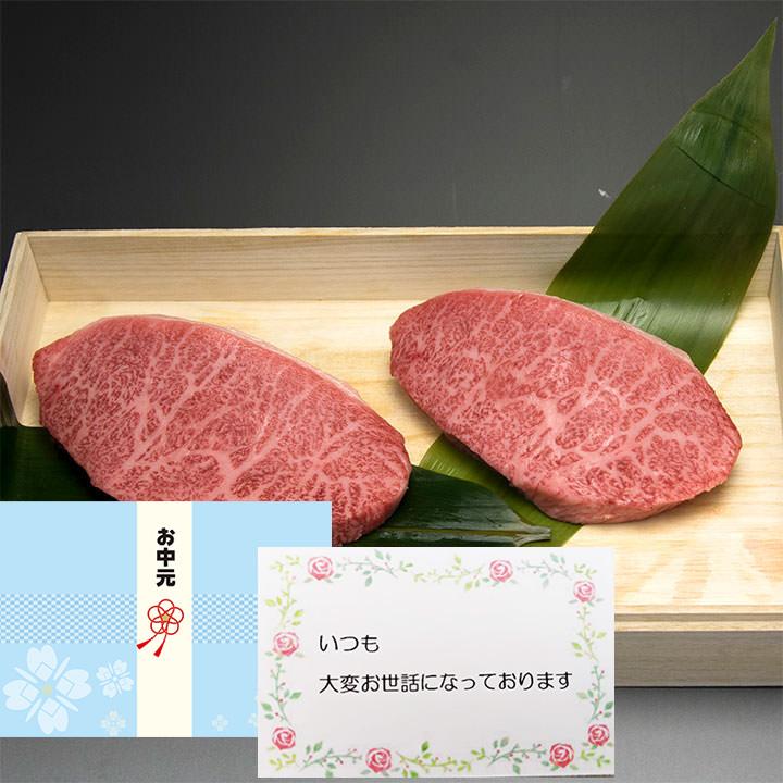 お中元 松阪牛イチボステーキ 100g×2枚セット
