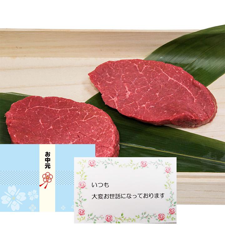 お中元 松阪牛コモモステーキ 100g×2枚セット